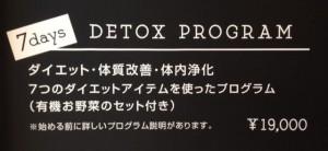 デトックスプログラム